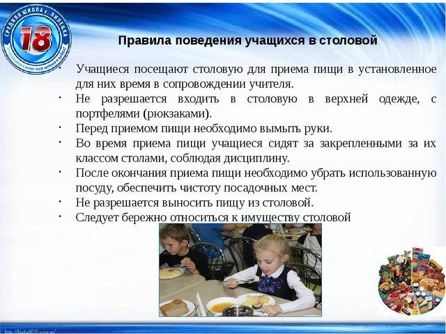 Правила поведения учащихся в столовой  Учащиеся посещают столовую для приема...