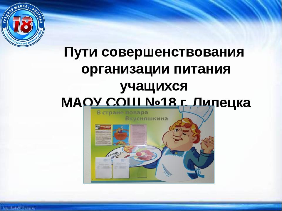 Пути совершенствования организации питания учащихся МАОУ СОШ №18 г. Липецка