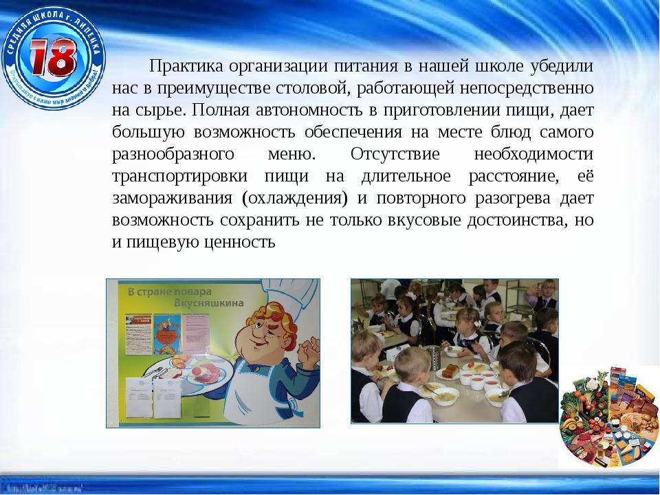 Практика организации питания в нашей школе убедили нас в преимуществе...
