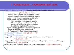 2. Процессуально - содержательный блок: 1/ Speech / Phonetic drills - recitin