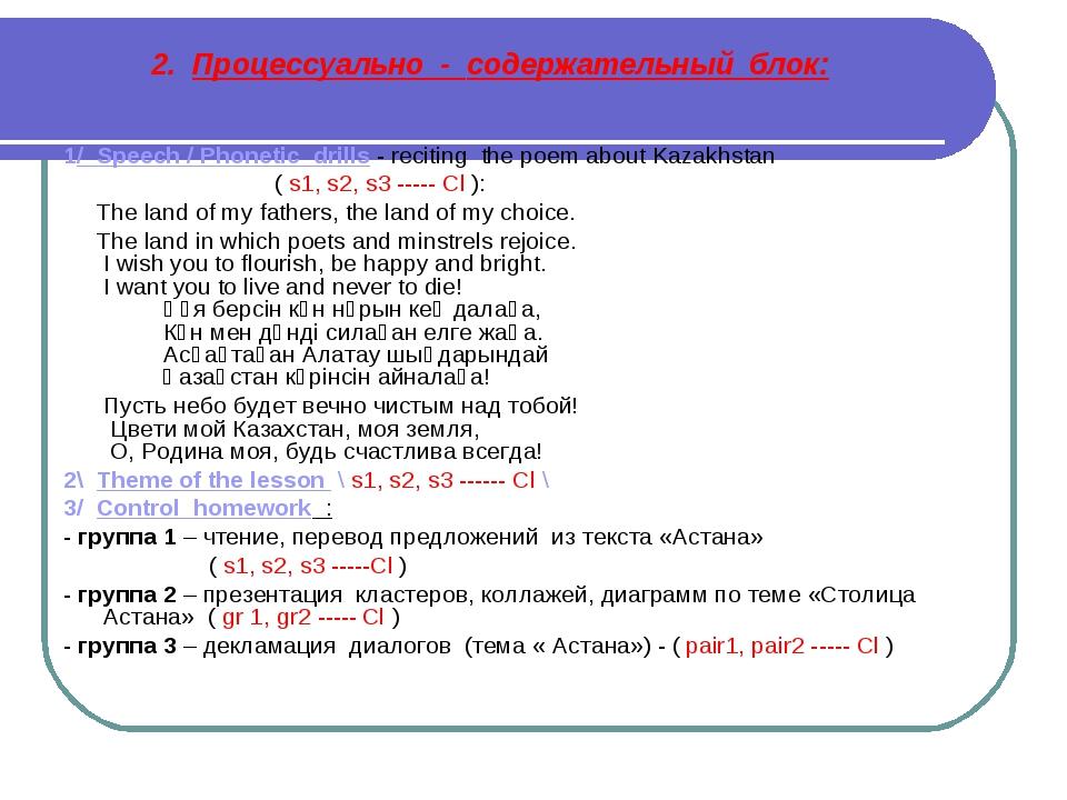 2. Процессуально - содержательный блок: 1/ Speech / Phonetic drills - recitin...