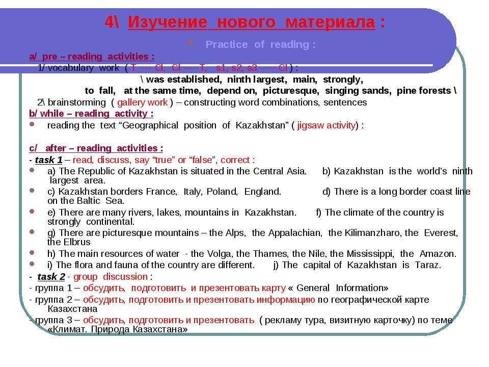 4\ Изучение нового материала : Practice of reading : a/ pre – reading activit...