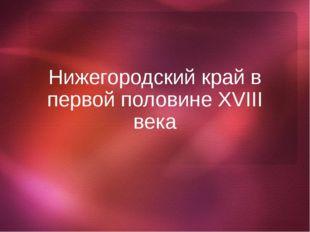Нижегородский край в первой половине XVIII века