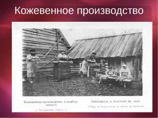 Кожевенное производство