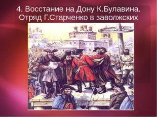 4. Восстание на Дону К.Булавина. Отряд Г.Старченко в заволжских лесах.