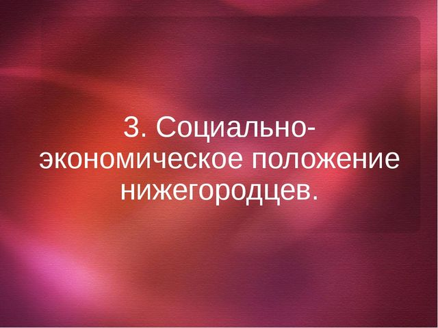 3. Социально-экономическое положение нижегородцев.