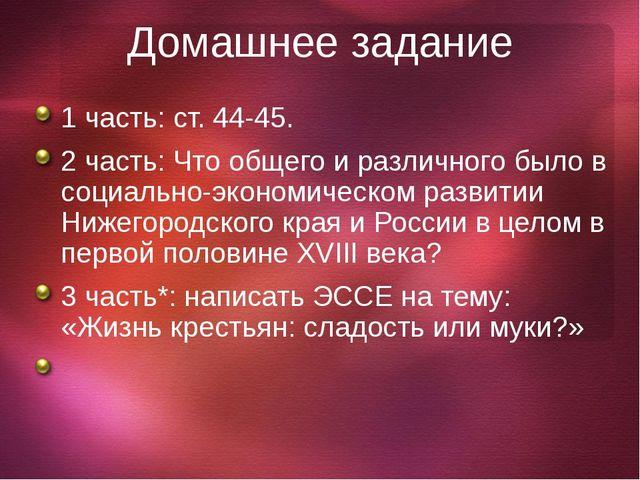 Домашнее задание 1 часть: ст. 44-45. 2 часть: Что общего и различного было в...