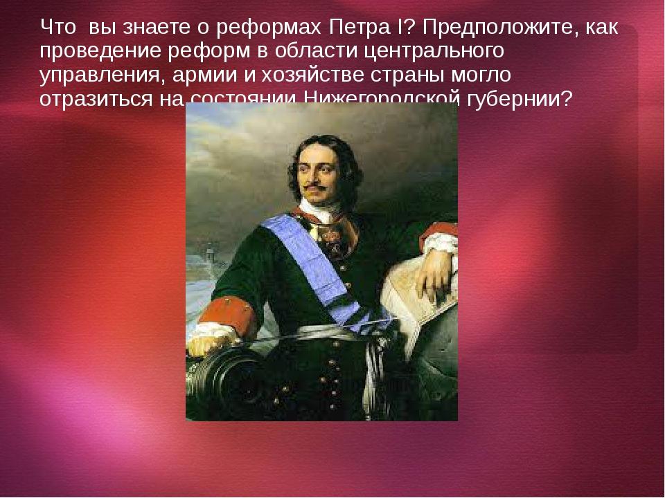Что вы знаете о реформах Петра I? Предположите, как проведение реформ в облас...
