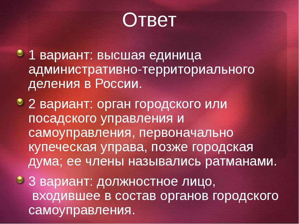 Ответ 1 вариант: высшая единица административно-территориального деления вРо...