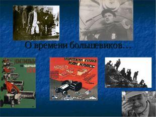 О времени большевиков…