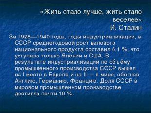 «Жить стало лучше, жить стало веселее» И. Сталин За 1928—1940 годы, годы инду