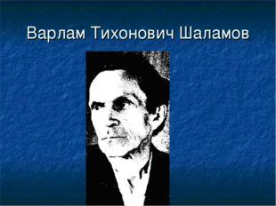 Варлам Тихонович Шаламов