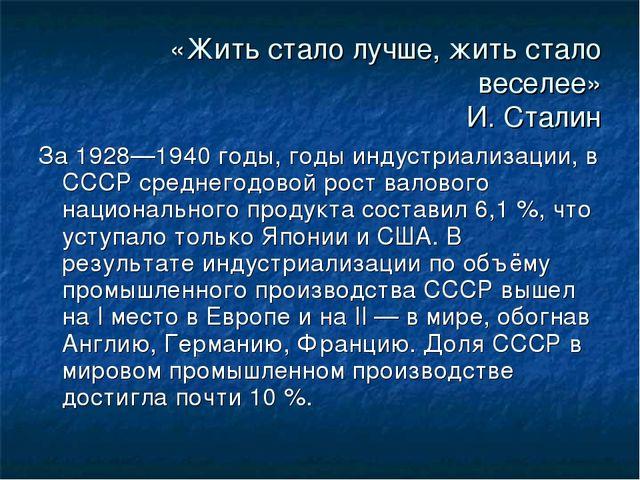 «Жить стало лучше, жить стало веселее» И. Сталин За 1928—1940 годы, годы инду...