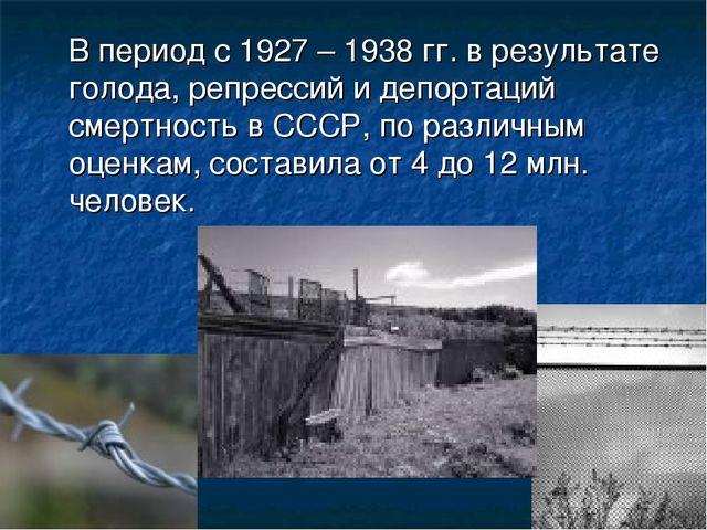 В период с 1927 – 1938 гг. в результате голода, репрессий и депортаций смерт...