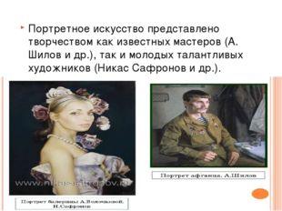 Портретное искусство представлено творчеством как известных мастеров (А. Шило