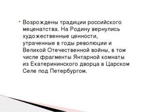 Возрождены традиции российского меценатства. На Родину вернулись художественн