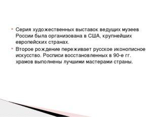 Серия художественных выставок ведущих музеев России была организована в США,