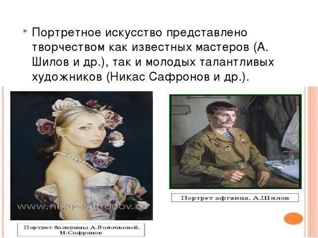 Портретное искусство представлено творчеством как известных мастеров (А. Шило...