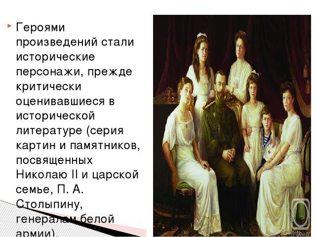 Героями произведений стали исторические персонажи, прежде критически оценивав...