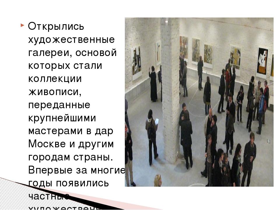 Открылись художественные галереи, основой которых стали коллекции живописи, п...