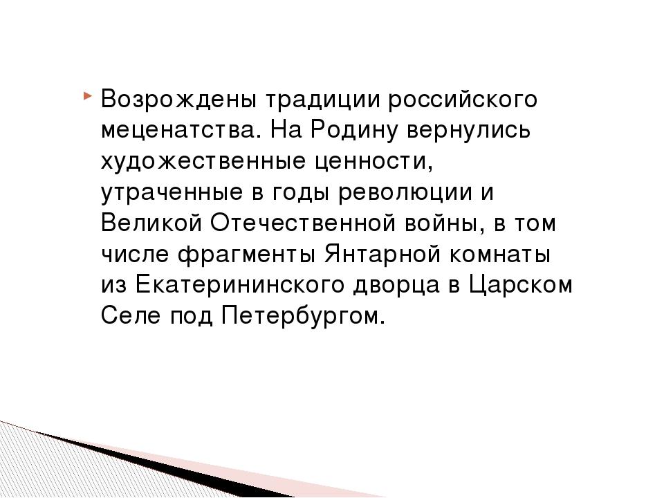 Возрождены традиции российского меценатства. На Родину вернулись художественн...