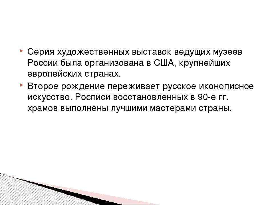 Серия художественных выставок ведущих музеев России была организована в США,...