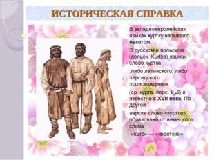 ЗВЕЗДОЧКА ОБДУМЫВАНИЯ ИСТОРИЧЕСКАЯ СПРАВКА В западноевропейских языках куртк