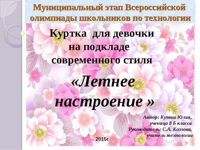 ЗВЕЗДОЧКА ОБДУМЫВАНИЯ Муниципальный этап Всероссийской олимпиады школьников...