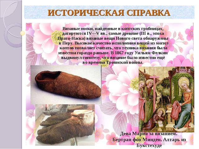 ЗВЕЗДОЧКА ОБДУМЫВАНИЯ ИСТОРИЧЕСКАЯ СПРАВКА Вязаные носки, найденные в коптск...
