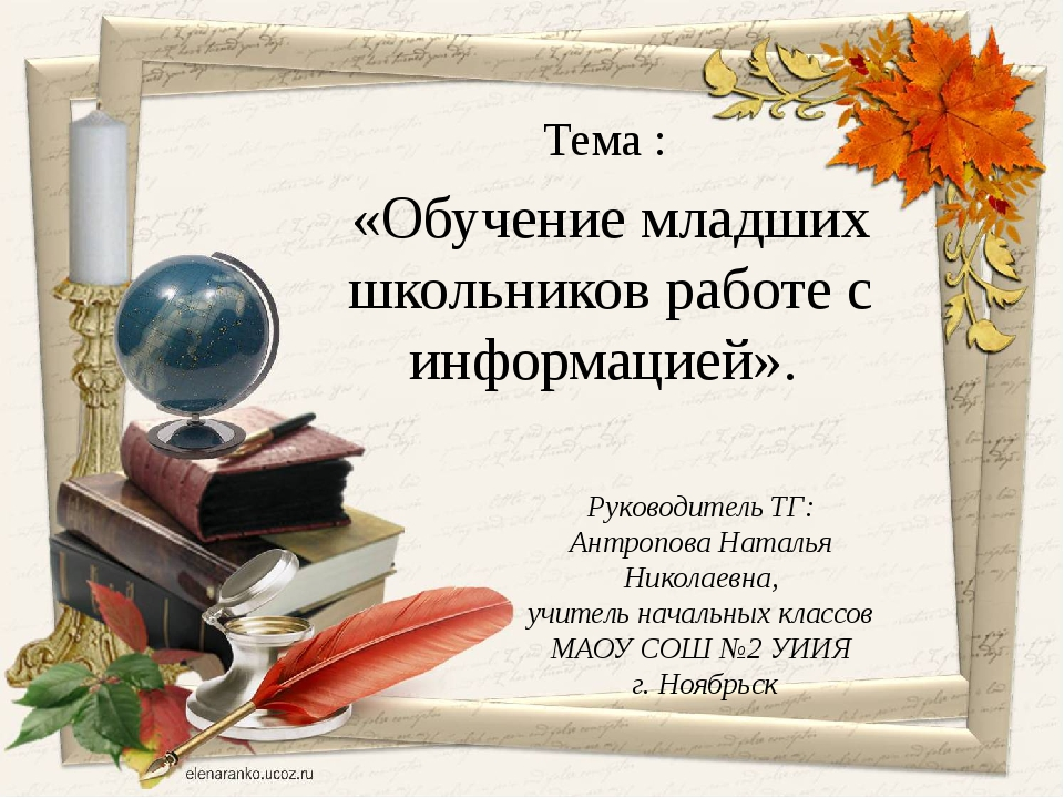 Руководитель ТГ: Антропова Наталья Николаевна, учитель начальных классов МАОУ...