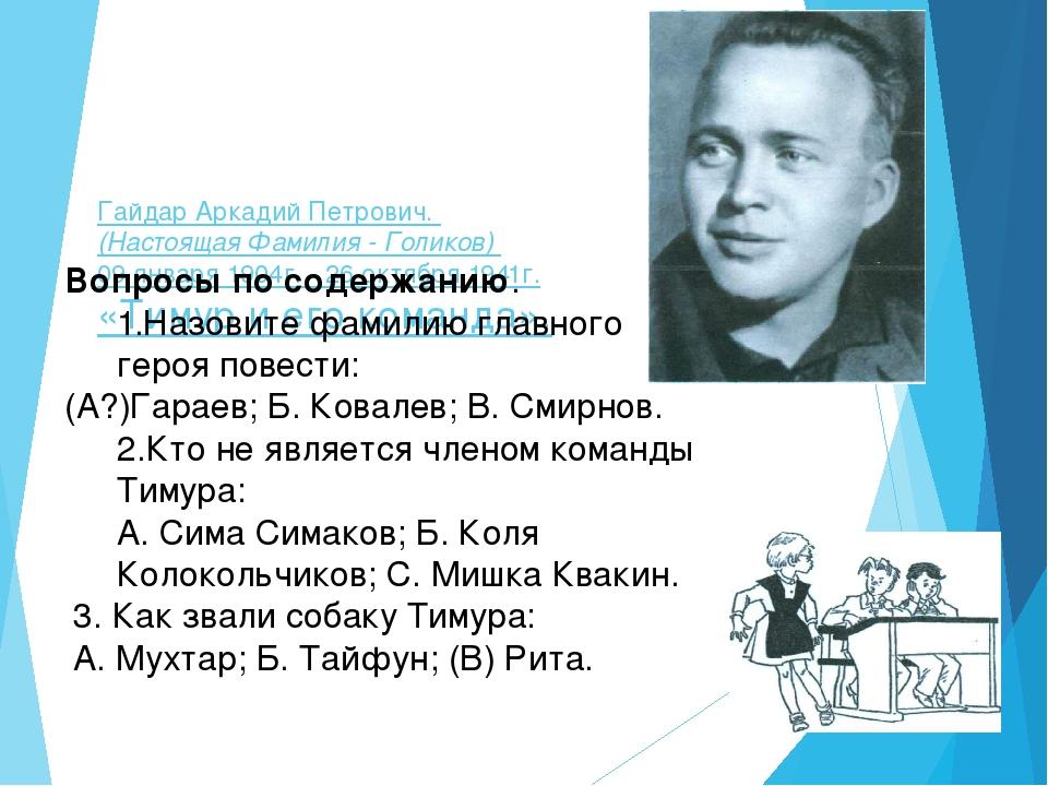 Гайдар Аркадий Петрович. (Настоящая Фамилия - Голиков) 09 января 1904г. - 26...