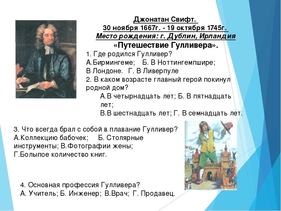 Джонатан Свифт. 30 ноября 1667г. - 19 октября 1745г. Место рождения: г. Дубли...