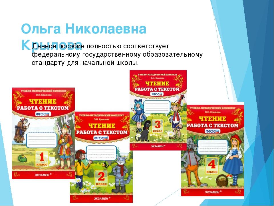 Ольга Николаевна Крылова Данное пособие полностью соответствует федеральному...