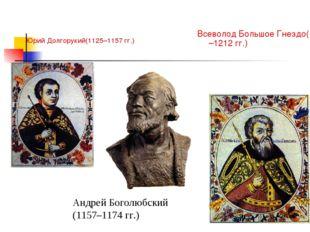 Юрий Долгорукий (1125–1157 гг.) Всеволод Большое Гнездо (1176–1212 гг.) Андре