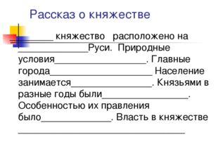 Рассказ о княжестве ________ княжество расположено на _____________Руси. Прир