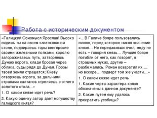 Работа с историческим документом «Галицкий Осмомысл Ярослав! Высоко сидишь т