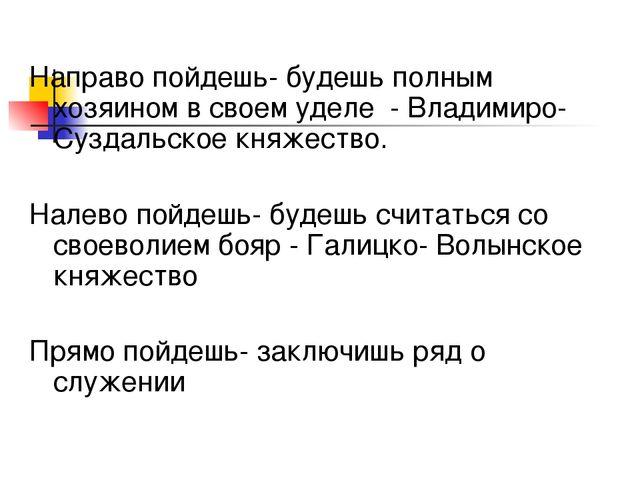 Направо пойдешь- будешь полным хозяином в своем уделе - Владимиро- Суздальско...