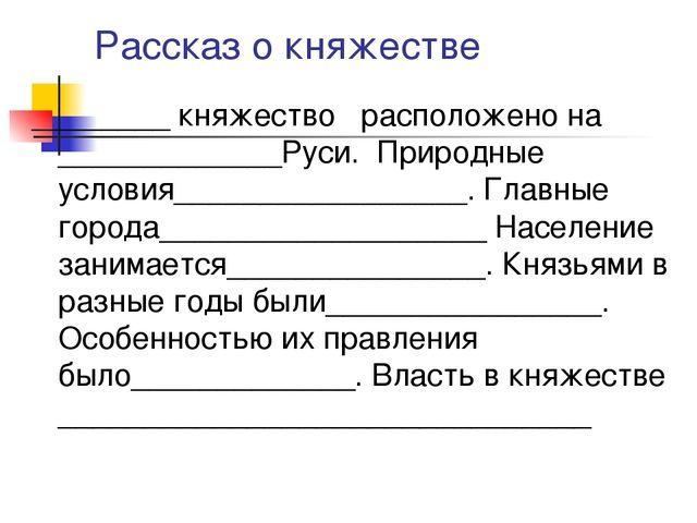 Рассказ о княжестве ________ княжество расположено на _____________Руси. Прир...