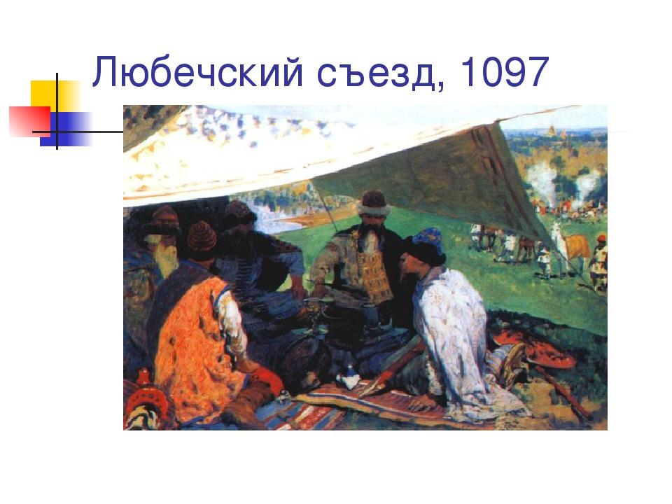 Любечский съезд, 1097
