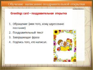 Обучение написанию поздравительной открытки