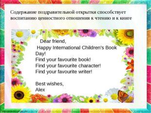 Содержание поздравительной открытки способствует воспитанию ценностного отнош