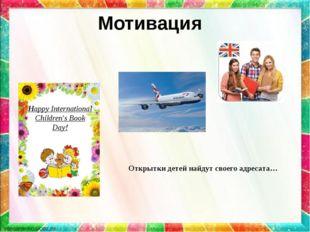 Мотивация Открытки детей найдут своего адресата… Happy International Children