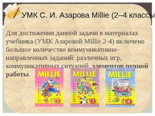 Для достижения данной задачи в материалах учебника (УМК Азаровой Millie 2-4)