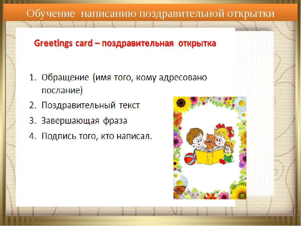 Как правильно написать поздравительную открытку