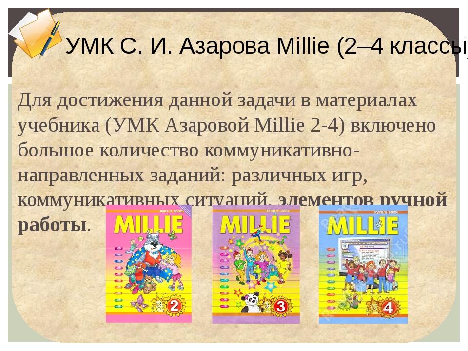 Для достижения данной задачи в материалах учебника (УМК Азаровой Millie 2-4)...