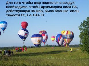 Для того чтобы шар поднялся в воздух, необходимо, чтобы архимедова сила FА, д