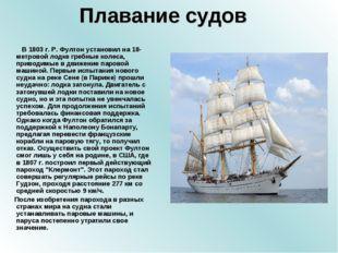В 1803 г. Р. Фултон установил на 18-метровой лодке гребные колеса, приводимы