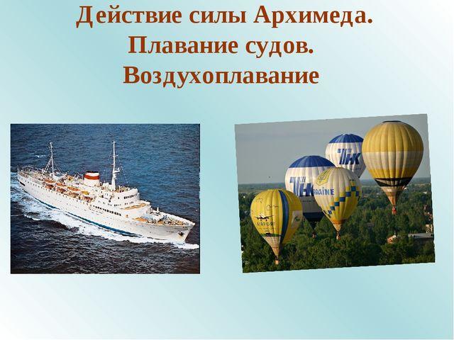 Действие силы Архимеда. Плавание судов. Воздухоплавание