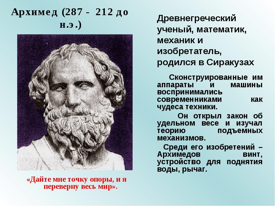 Архимед (287 - 212 до н.э.) Древнегреческий ученый, математик, механик и изоб...