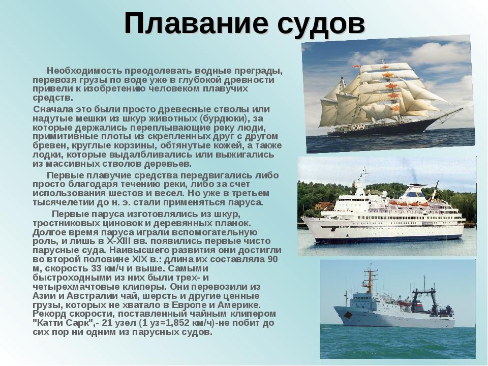 Плавание судов Необходимость преодолевать водные преграды, перевозя грузы по...